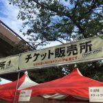 「大江戸和宴」そばと日本酒の祭典!全国の日本酒とご当地グルメやご当地アイドルなど、日本を楽しめるイベント