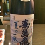 「寿萬亀 夏の一献 (千葉)」夏にしぼりたての原酒 酸味があってロックも美味しい日本酒