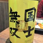「国士無双 烈 特別純米(北海道)」淡麗辛口ブームの火付け役 爽やかなキレも力強さもある日本酒