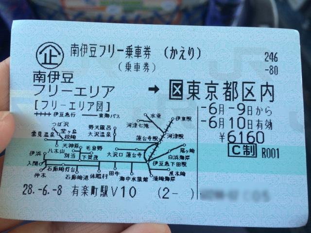 切符 な お jr 得