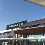 熊本にやってきました!2016年 T.M.Revolutionツアーラストです!