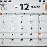 1月になったので、12月の振り返りをしてみた&12月の急上昇記事ベスト3はコレでした!
