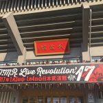「T.M.R. LIVE REVOLUTION '17 -Route 20- 」@日本武道館 2017.1.3&4 に行ってきたよ!
