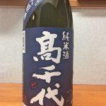 「高千代 純米辛口 火入れ原酒(新潟)」日本酒度が+13度と大辛口なのに旨味とキレが楽しめる日本酒
