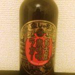 「金しゃち名古屋赤味噌ラガー」名古屋名物の赤味噌の風味とホップの香りが融合した軽やかなビール