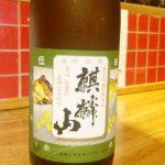 「麒麟山 伝統辛口(新潟)」辛口ながら爽やかな旨味も感じられる 新潟の定番酒はこれ!