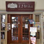 白河駅「えきかふぇ」駅舎内にあるおしゃれなカフェでゆったりとした時間がすごせてオススメ[2016年10月 郡山・白河旅行記 その11]